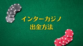 インターカジノ 出金方法
